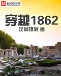 穿越1862