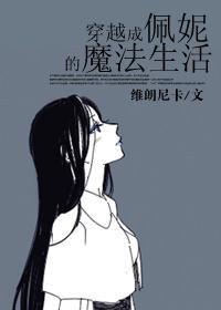 越成兽书包网_穿越成佩妮的魔法生活(维朗尼卡)最新章节全文免费阅读全集txt